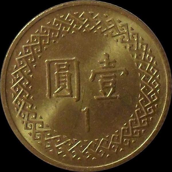 1 юань 1981 Тайвань. Чан Кайши.