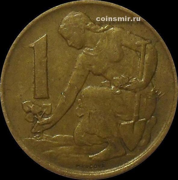 1 крона 1981 Чехословакия. (в наличии 1989 год)