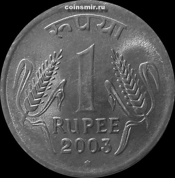 1 рупия 2003 Индия.