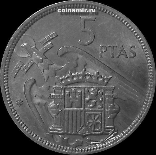 5 песет 1957 (1973) Испания. (в наличии 1957 (75) год)