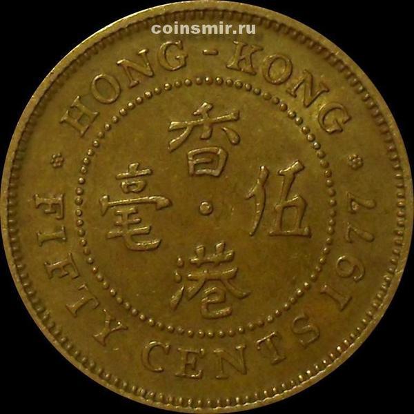 50 центов 1977 Гонконг.