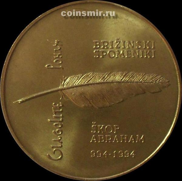 5 толаров 1994 Словения. 1000 лет глаголице.