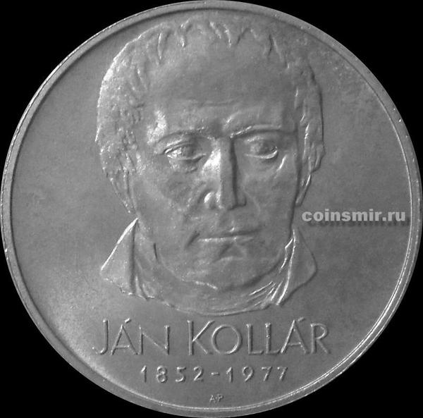 50 крон 1977 Чехословакия. Ян Коллар. VF