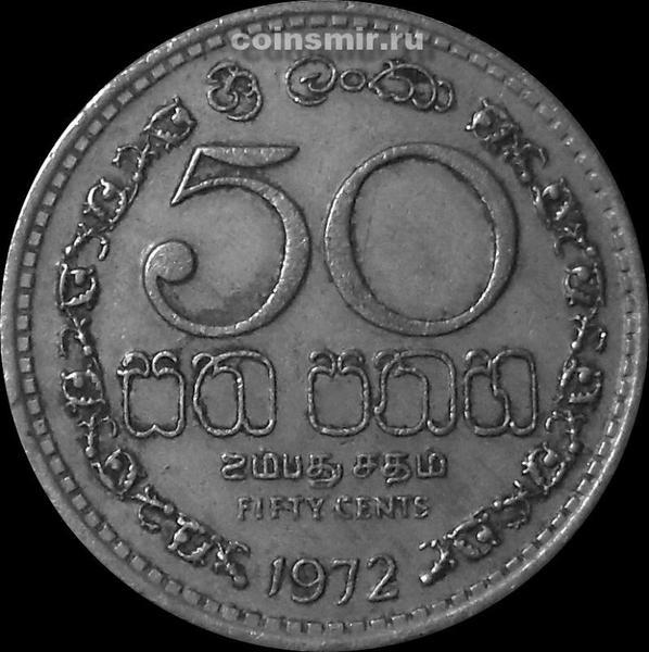 50 центов 1972 Шри Ланка.