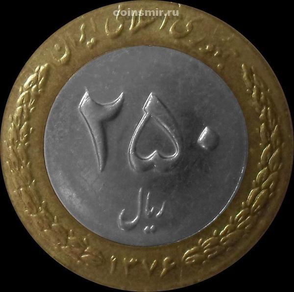 250 риалов 1995 Иран.