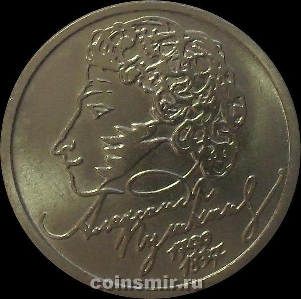 1 рубль 1999 ММД Россия. А. С. Пушкин.