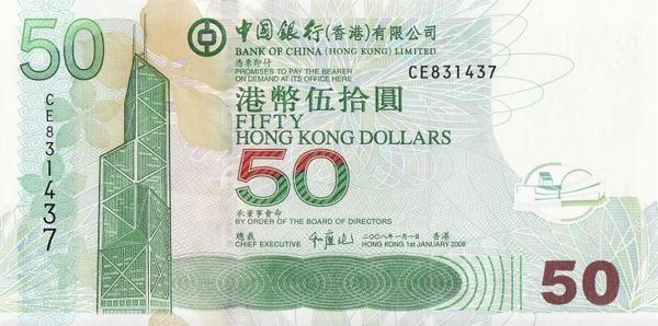 50 долларов 2008 Гонконг. Банк Китая.