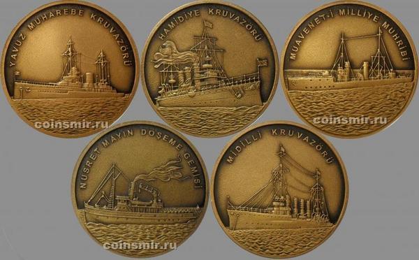 Набор из 5 монет 2015 Турция. Корабли Первой Мировой войны.