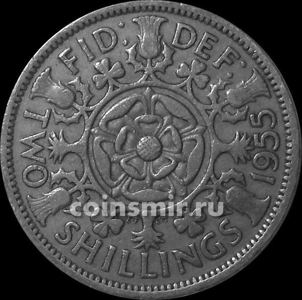 2 шиллинга 1955 Великобритания.