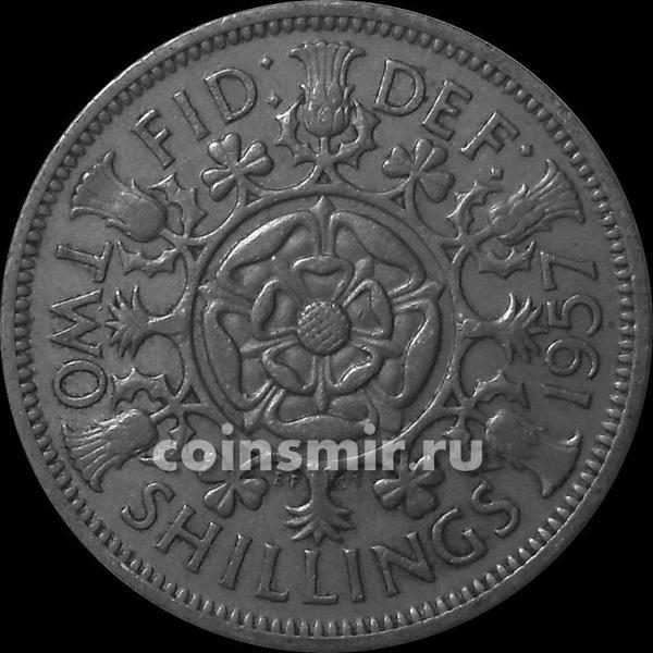 2 шиллинга 1957 Великобритания.
