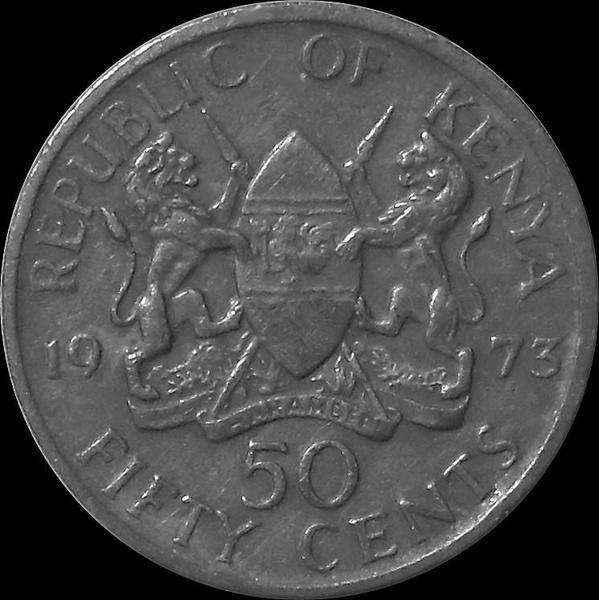 50 центов 1973 Кения. (в наличии 1978 год) VF