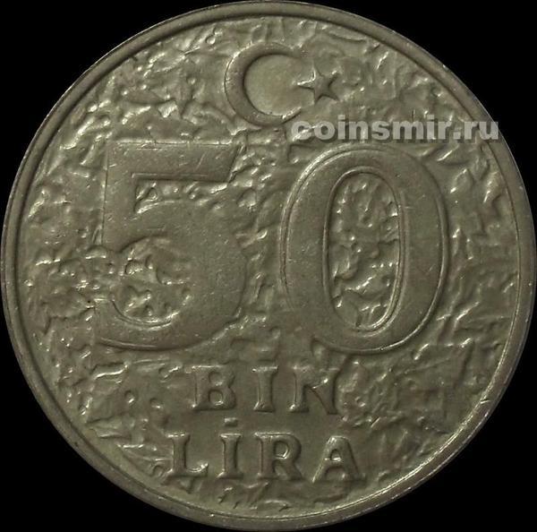 50000 лир 2000 Турция.