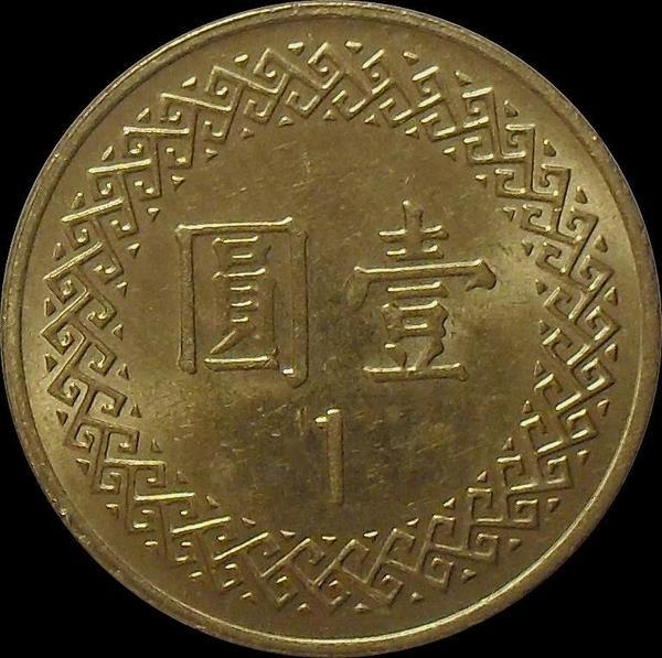 1 юань 2006 Тайвань.  (в наличии 2007 год)