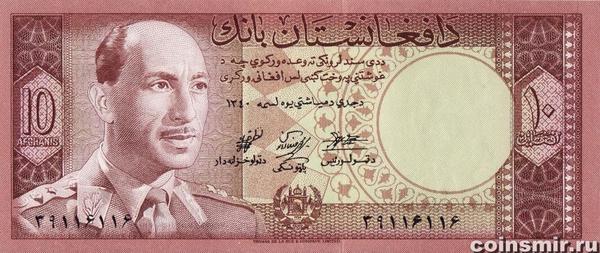 10 афгани 1961 Афганистан.