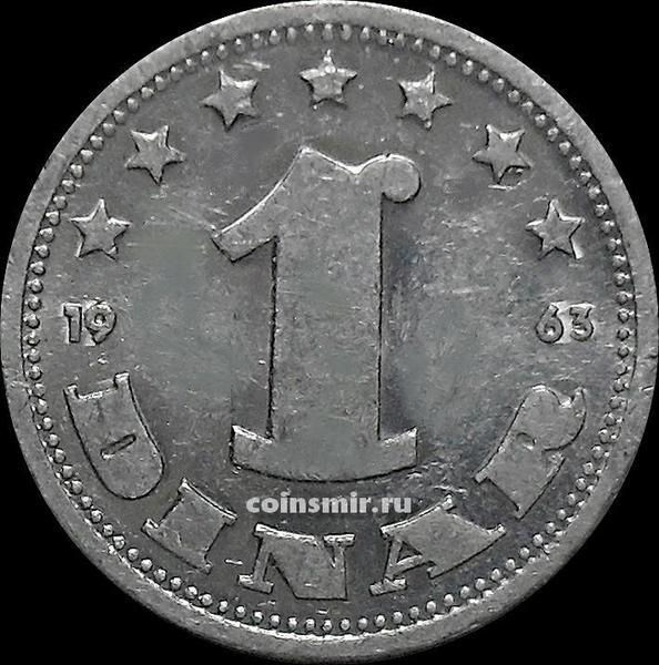 1 динар 1963 Югославия.