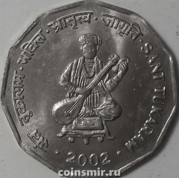2 рупии 2002 Индия. Святой Тукарам.