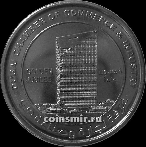 1 дирхам 2015 ОАЭ (Объединённые Арабские Эмираты). Золотой юбилей Дубайской торгово-промышленной палаты.