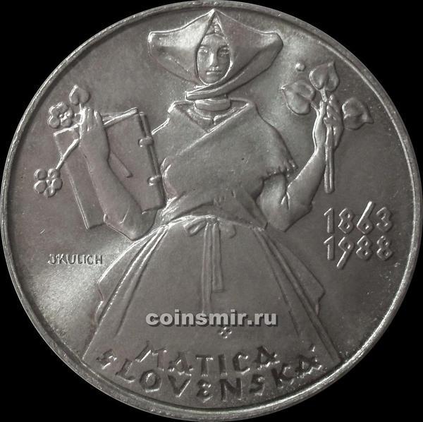 500 крон 1988 Чехословакия. Матица словацкая.