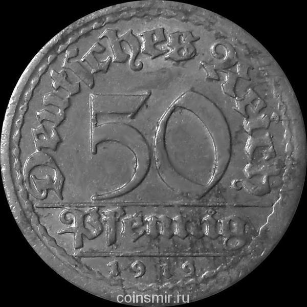 50 пфеннигов 1919 J Германия. (в наличии двор Е)