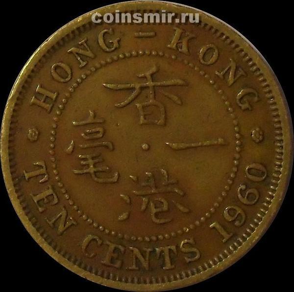 10 центов 1960 Гонконг.