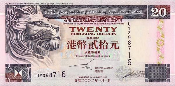 20 долларов 2002 Гонконг. Гонконгский и Шанхайский банк.