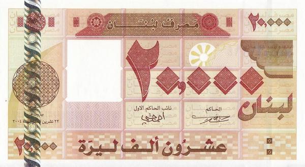 20000 ливров 2004 Ливан.