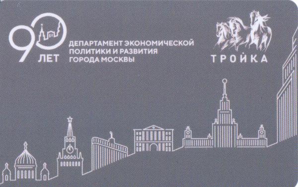 Карта Тройка 2021. Департамент экономической политики и развития города Москвы.