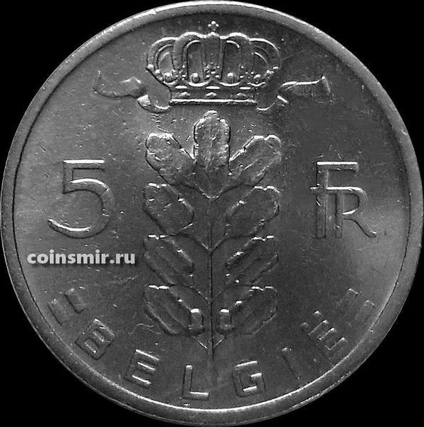5 франков 1961 Бельгия. BELGIE.