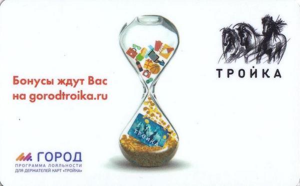 Карта Тройка 2018. Бонусная программа ГОРОД-ТРОЙКА.