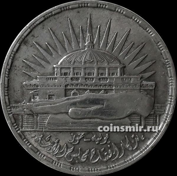 25 пиастров 1960 Египет. Национальная Ассамблея.