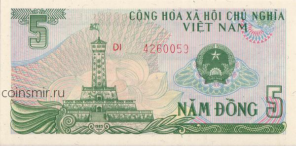 5 донгов 1985  Вьетнам.