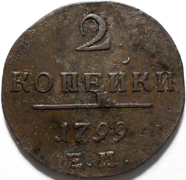 2 копейки 1799 ЕМ Россия. Павел I. (2)