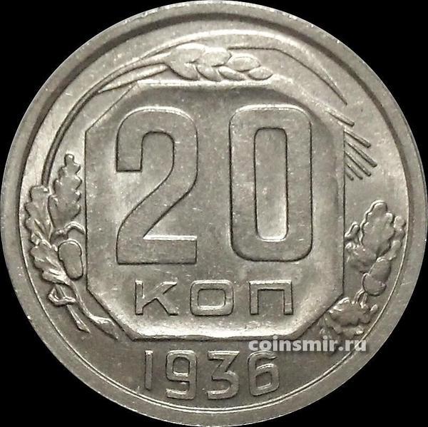 20 копеек 1936 СССР. Звезда плоская.