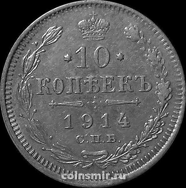 10 копеек 1914 СПБ ВС Россия. (4)