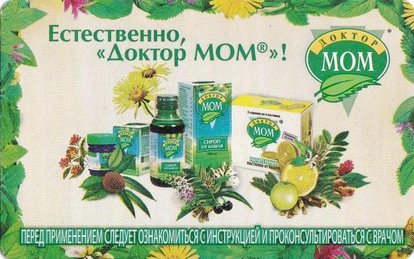 Проездной билет метро 2012 Естественно, «Доктор МОМ!».