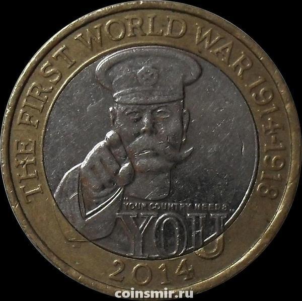 2 фунта 2014 Великобритания. Первая Мировая война. 100 лет.