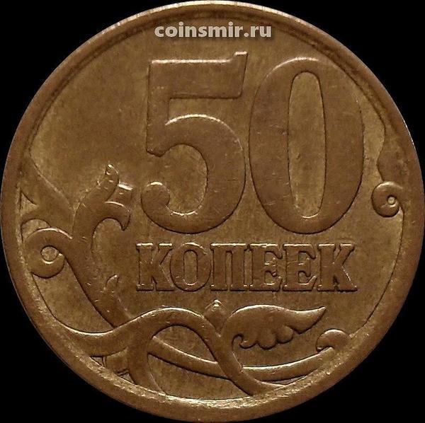 50 копеек 2006 С-П Россия. Магнит. Гурт гладкий.