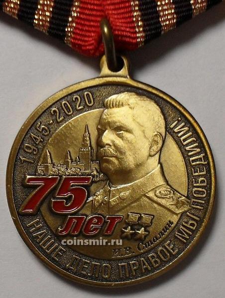 Памятная медаль  75 лет Победы в ВОВ. И.В. Сталин.