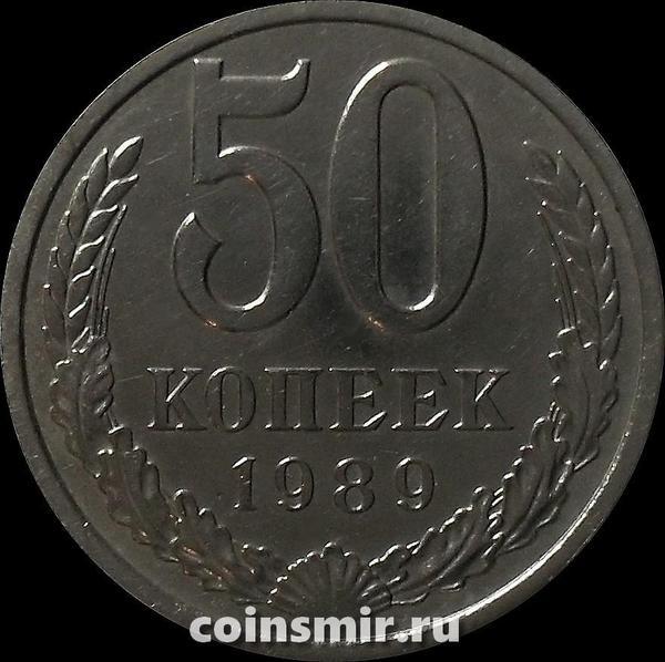 50 копеек 1989 СССР.