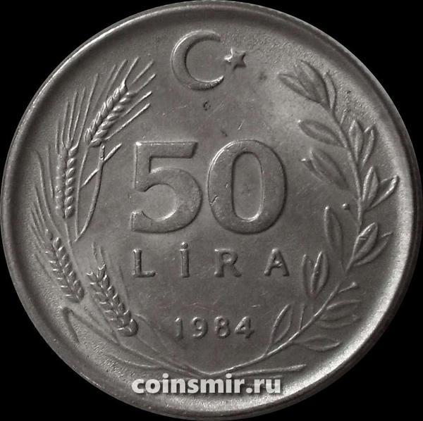 50 лир 1984 Турция. (в наличии 1985 год)