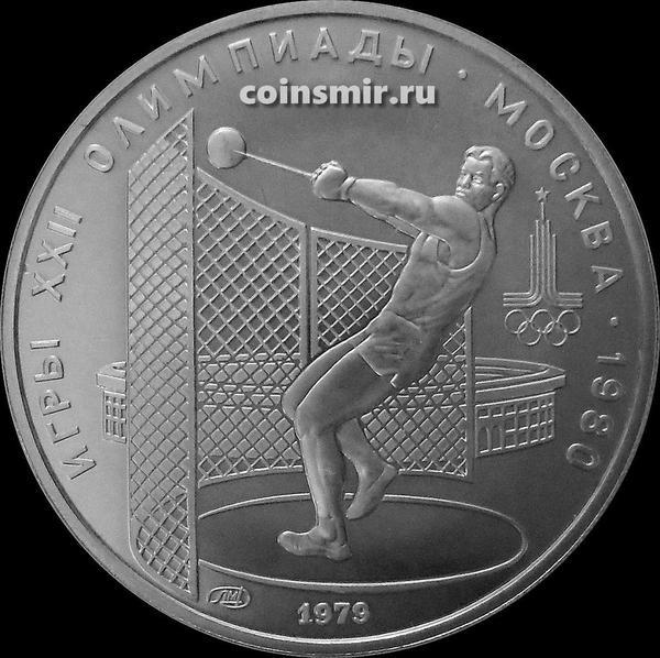 5 рублей 1979 ЛМД СССР. Метание молота. Олимпиада в Москве 1980.