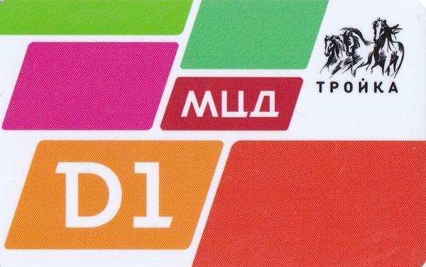Карта Тройка 2019. Запуск МЦД. D1 (ромбики).