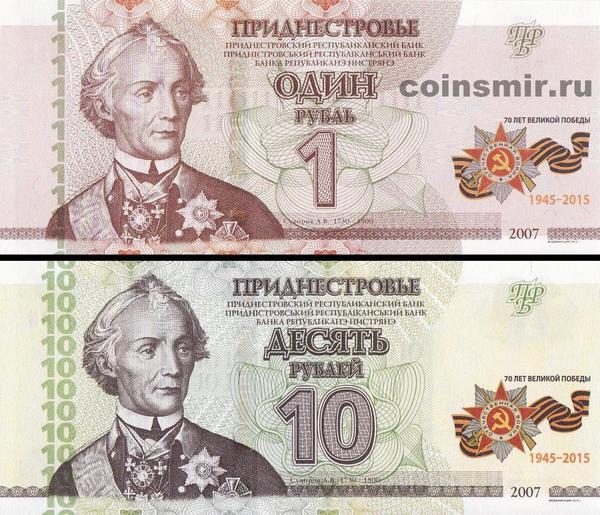 Набор из 2 банкнот 2015 Приднестровье. 70 лет Великой Победы.