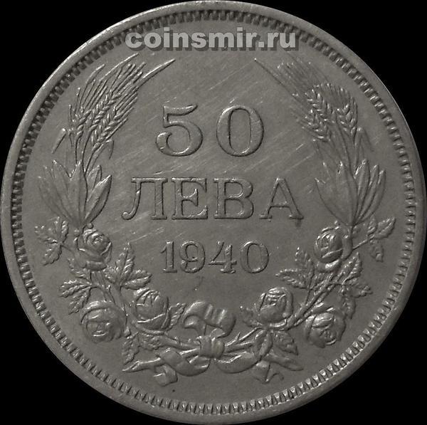 50 левов 1940 Болгария.