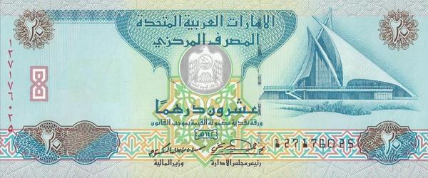 20 дирхам 2000 ОАЭ (Объединённые Арабские Эмираты).