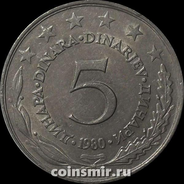 5 динар 1980 Югославия.