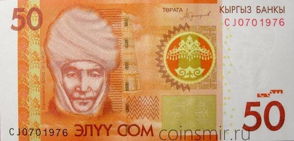 50 сом 2016 Киргизия.