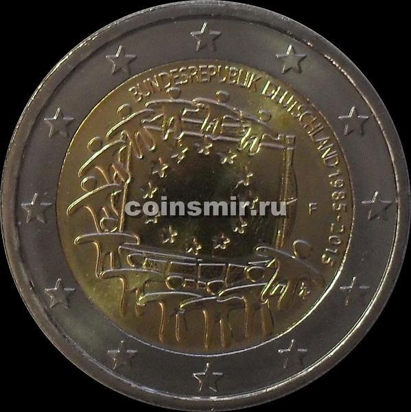 2 евро 2015 F Германия. 30 лет флагу Европы.