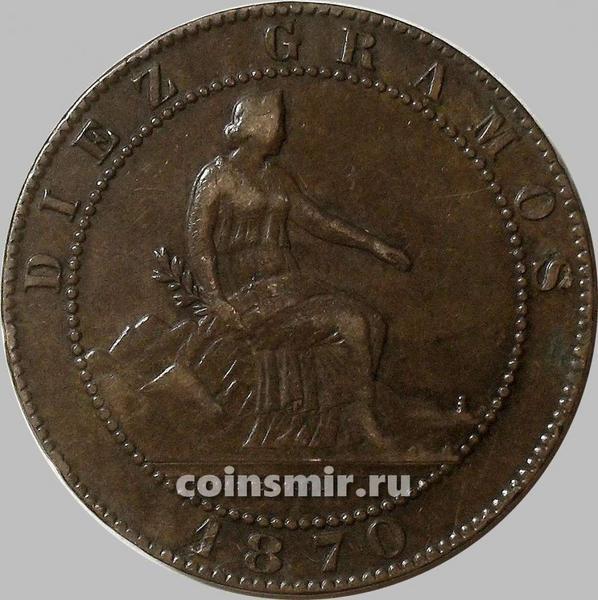 10 сантимов 1870 Испания.