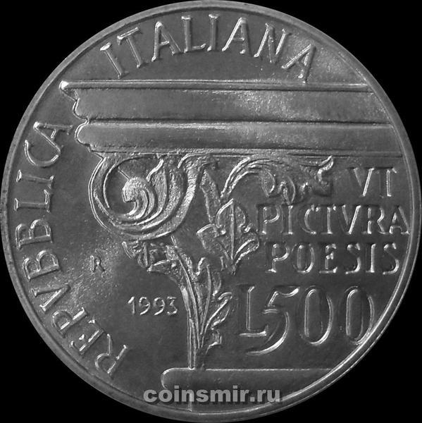 500 лир 1993 Италия.  Гораций.